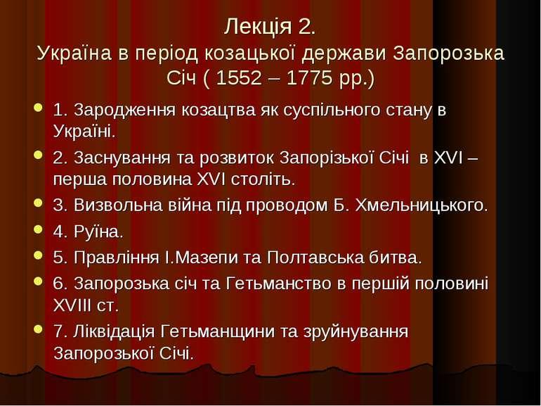 Лекція 2. Україна в період козацької держави Запорозька Січ ( 1552 – 1775 рр....