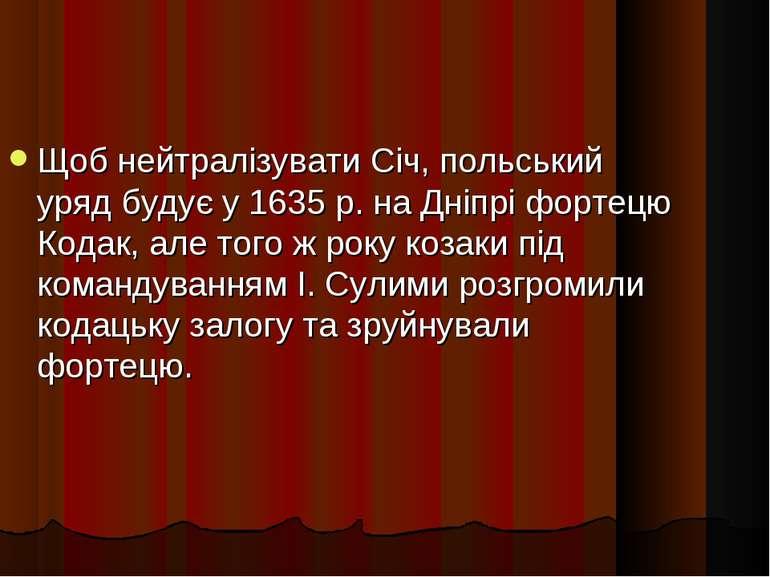 Щоб нейтралізувати Січ, польський уряд будує у 1635 р. на Дніпрі фортецю Кода...