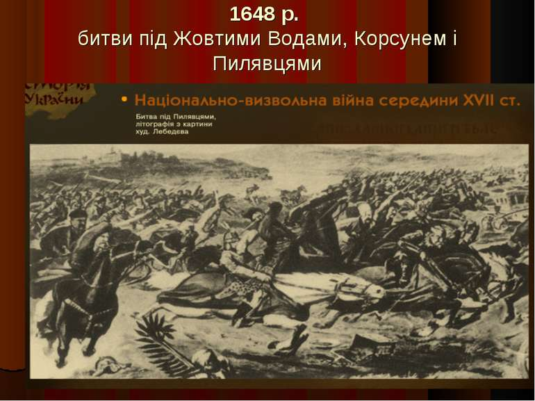 1648 р. битви під Жовтими Водами, Корсунем і Пилявцями