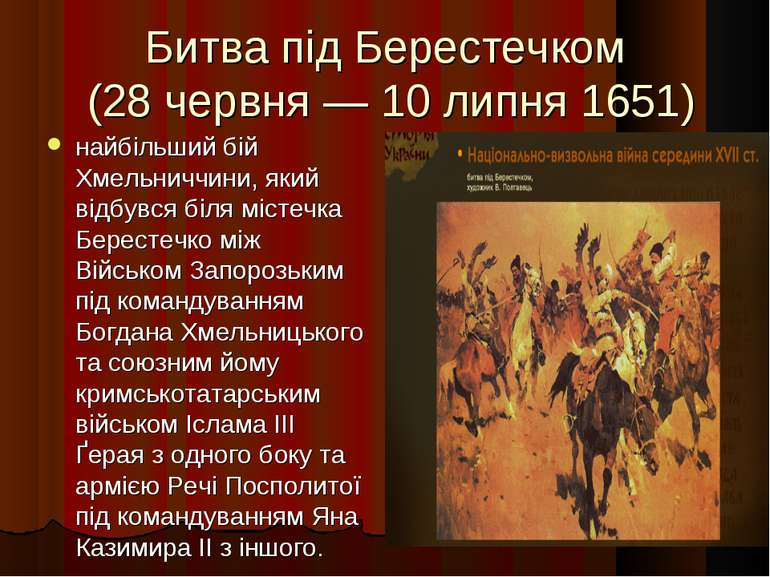 Битва під Берестечком (28 червня — 10 липня 1651) найбільший бій Хмельниччини...