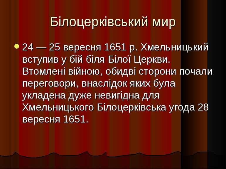 Білоцерківський мир 24 — 25 вересня 1651 р. Хмельницький вступив у бій біля Б...