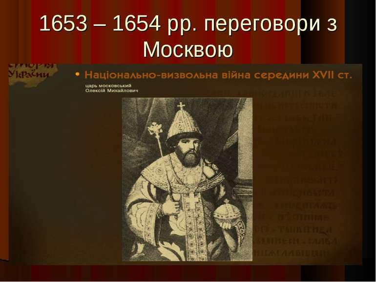1653 – 1654 рр. переговори з Москвою