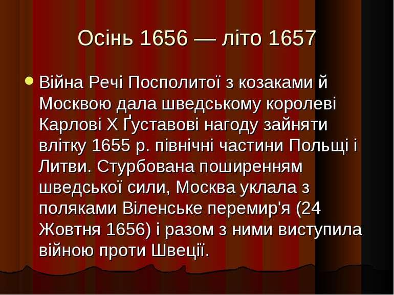 Осінь 1656 — літо 1657 Війна Речі Посполитої з козаками й Москвою дала шведсь...
