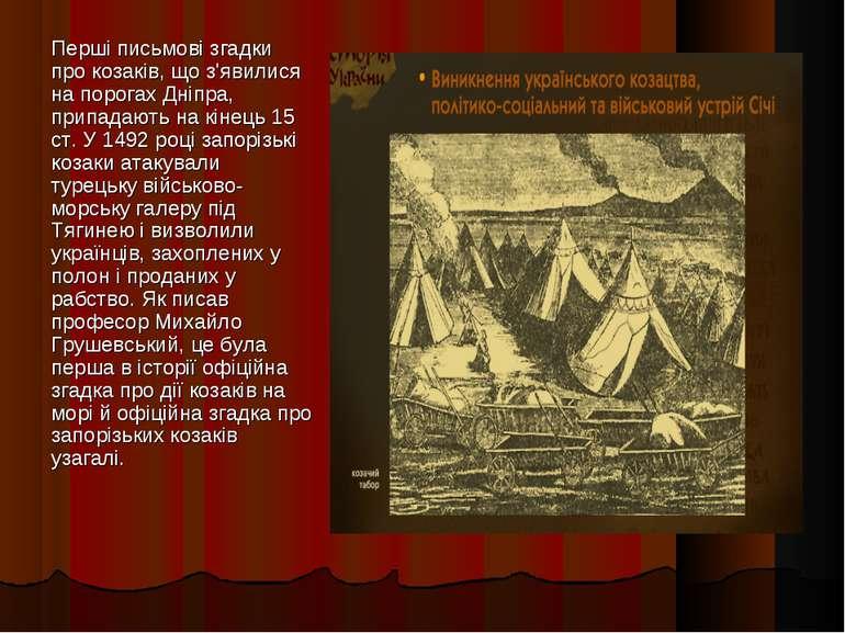 Перші письмові згадки про козаків, що з'явилися на порогах Дніпра, припадають...