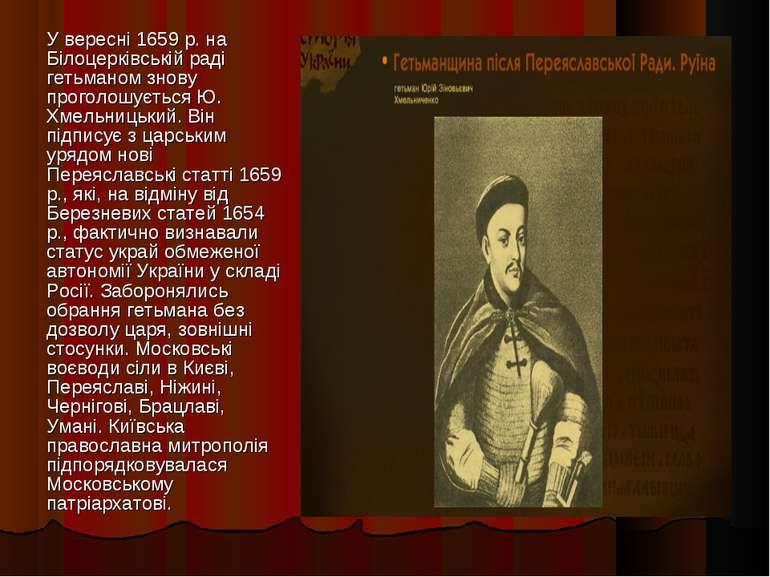 У вересні 1659 р. на Білоцерківській раді гетьманом знову проголошується Ю. Х...