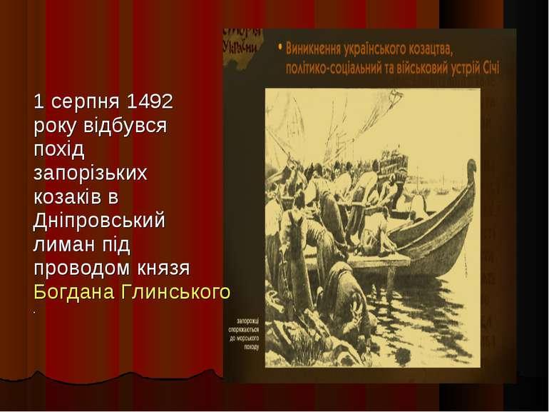 1 серпня 1492 року відбувся похід запорізьких козаків в Дніпровський лиман пі...