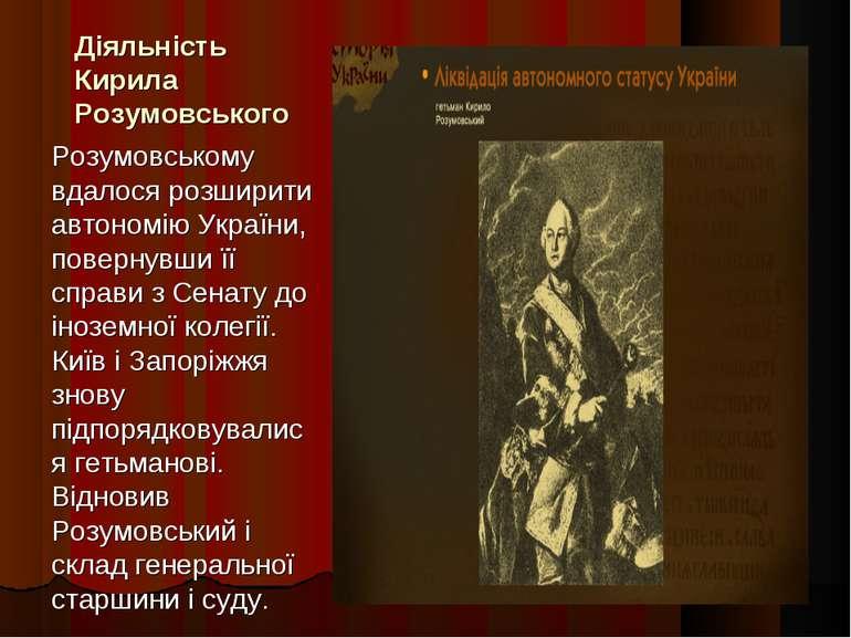 Діяльність Кирила Розумовського Розумовському вдалося розширити автономію Укр...