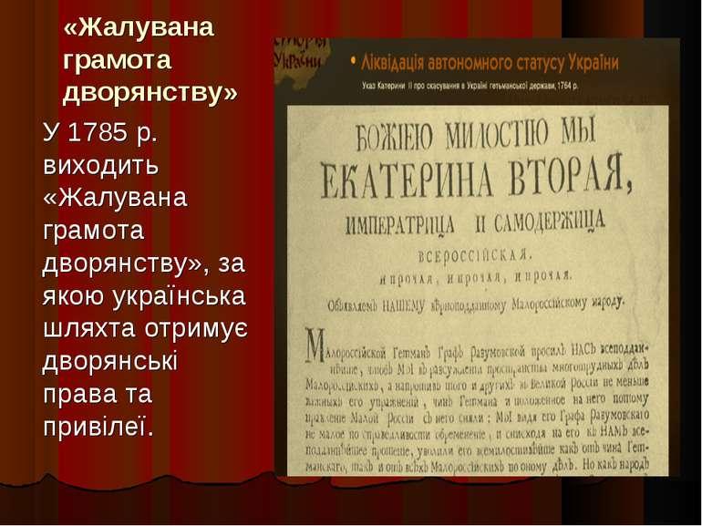 «Жалувана грамота дворянству» У 1785 р. виходить «Жалувана грамота дворянству...