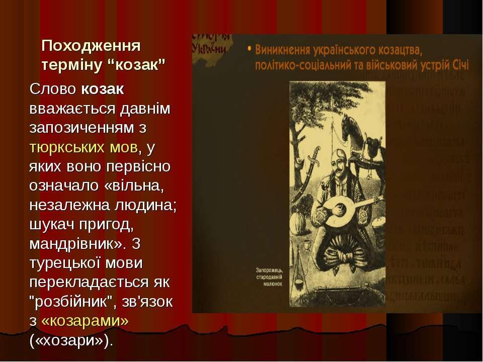 """Походження терміну """"козак"""" Слово козак вважається давнім запозиченням з тюркс..."""