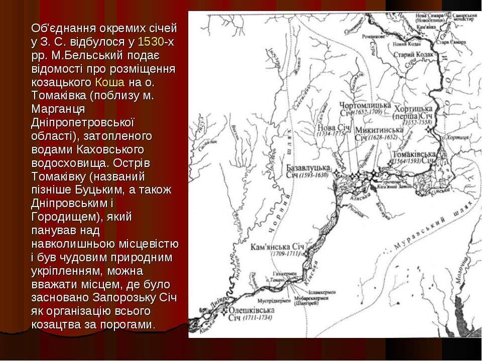 Об'єднання окремих січей у З. С. відбулося у 1530-х рр. М.Бельський подає від...