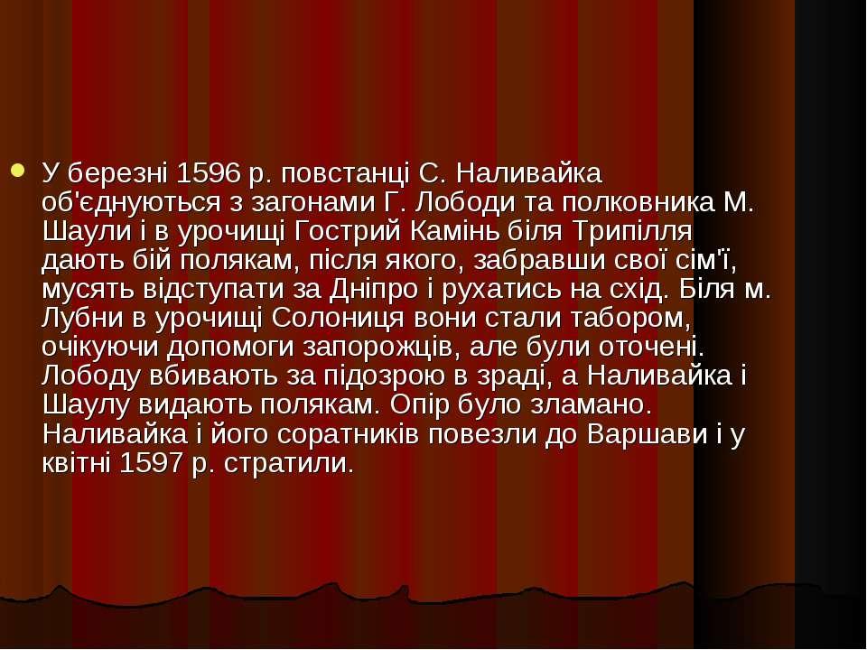 У березні 1596 р. повстанці С. Наливайка об'єднуються з загонами Г. Лободи та...