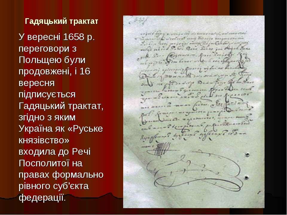 Гадяцький трактат У вересні 1658 р. переговори з Польщею були продовжені, і 1...