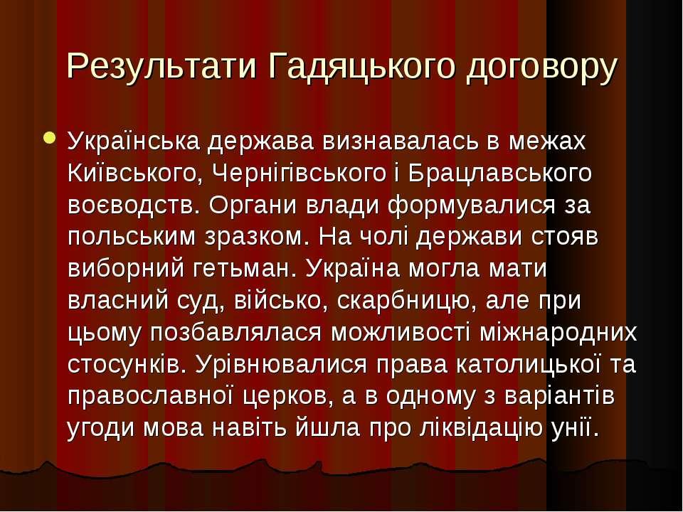 Результати Гадяцького договору Українська держава визнавалась в межах Київськ...