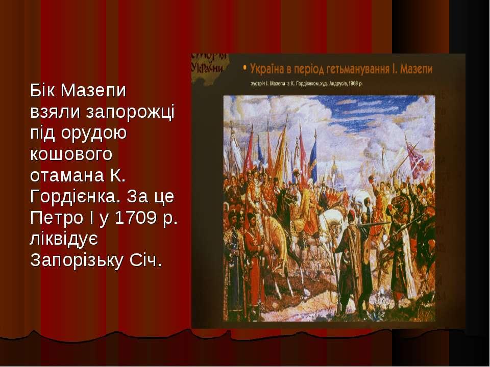 Бік Мазепи взяли запорожці під орудою кошового отамана К. Гордієнка. За це Пе...