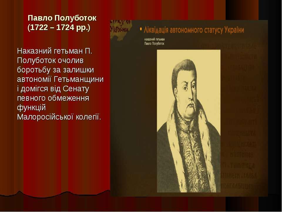 Павло Полуботок (1722 – 1724 рр.) Наказний гетьман П. Полуботок очолив бороть...