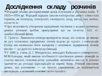 Фарадей своїми дослідженнями довів існування в розчинах іонів. У 1833—1834 рр...