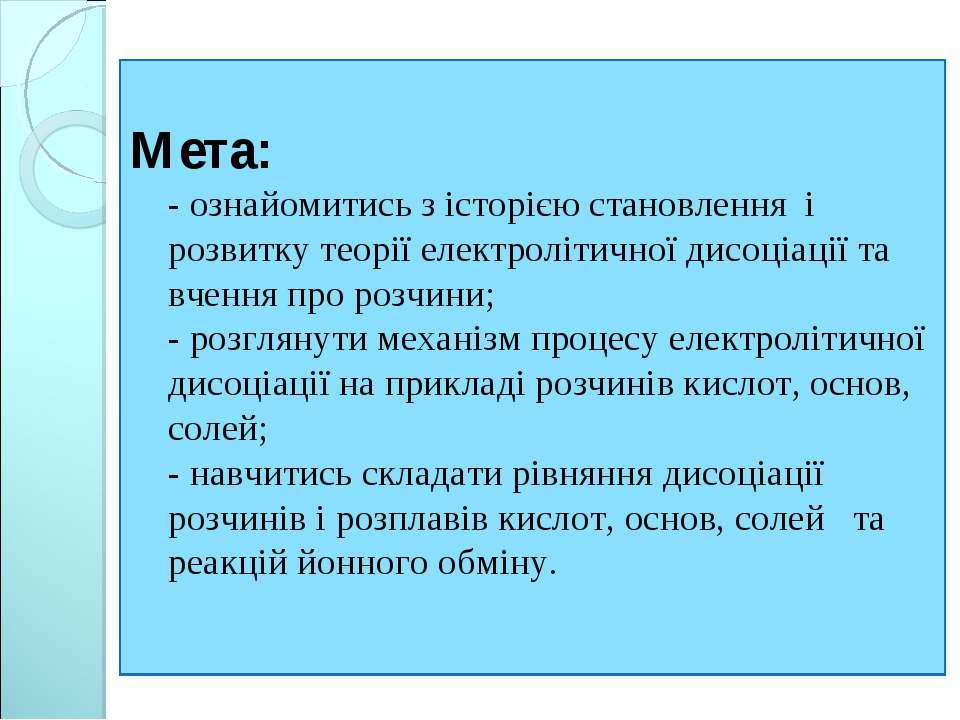 Мета: - ознайомитись з історією становлення і розвитку теорії електролітичної...