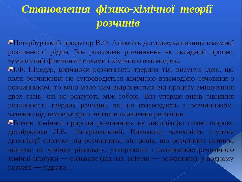 Петербурзький професор В.Ф. Алексєєв досліджував явище взаємної розчинності р...