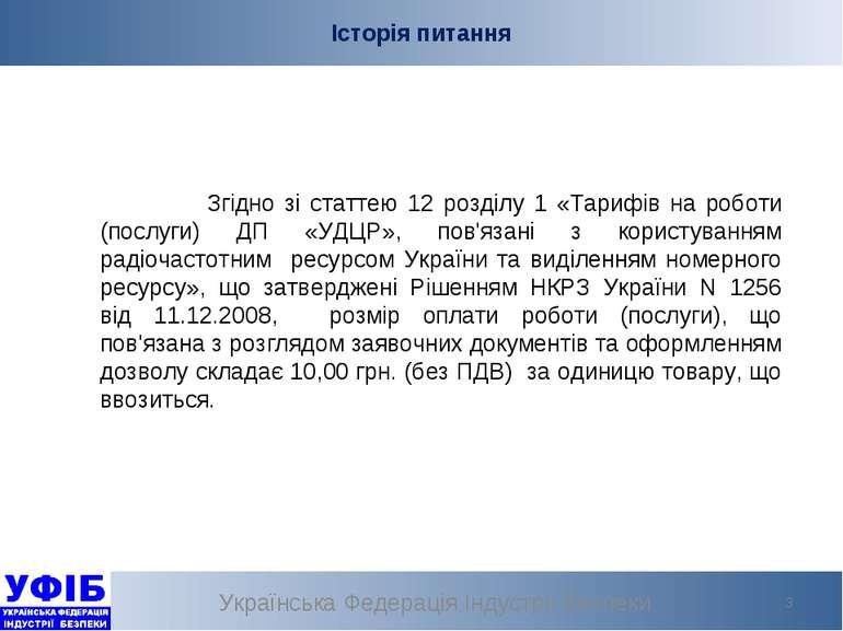 Українська Федерація Індустрії Безпеки * Історія питання Згідно зі статтею 12...