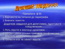 Прочитати § 55 1.Відповісти на питання до параграфа. 2.Вивчити поняття. Додат...