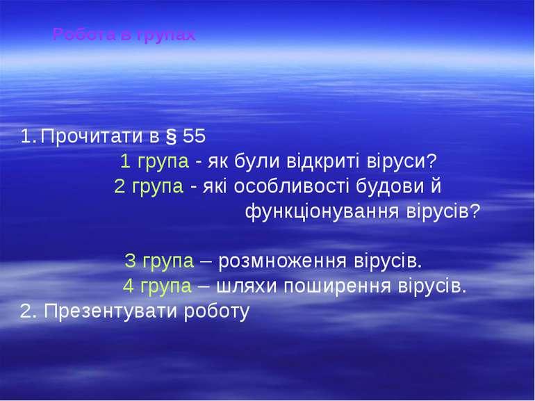 Прочитати в § 55 1 група - як були відкриті віруси? 2 група - які особливості...