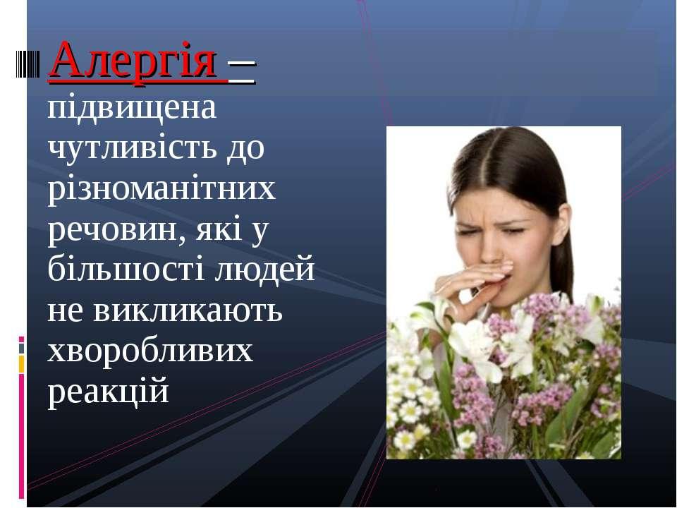 Алергія – підвищена чутливість до різноманітних речовин, які у більшості люде...