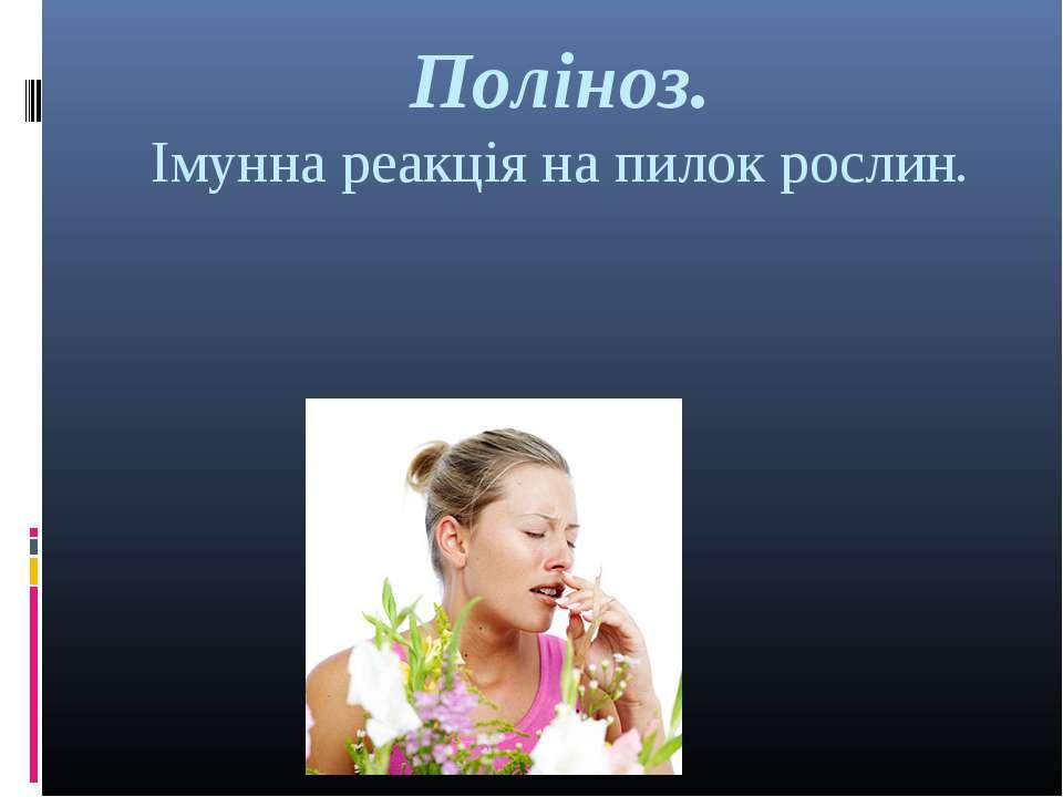 Поліноз. Імунна реакція на пилок рослин.
