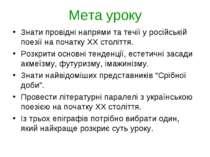 Мета уроку Знати провідні напрями та течії у російській поезії на початку ХХ ...