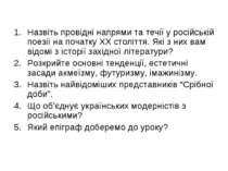 Назвіть провідні напрями та течії у російській поезії на початку ХХ століття....