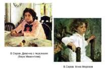 В Серов. Девочка с персиками (Вера Мамонтова) В.Серов. Мика Морозов