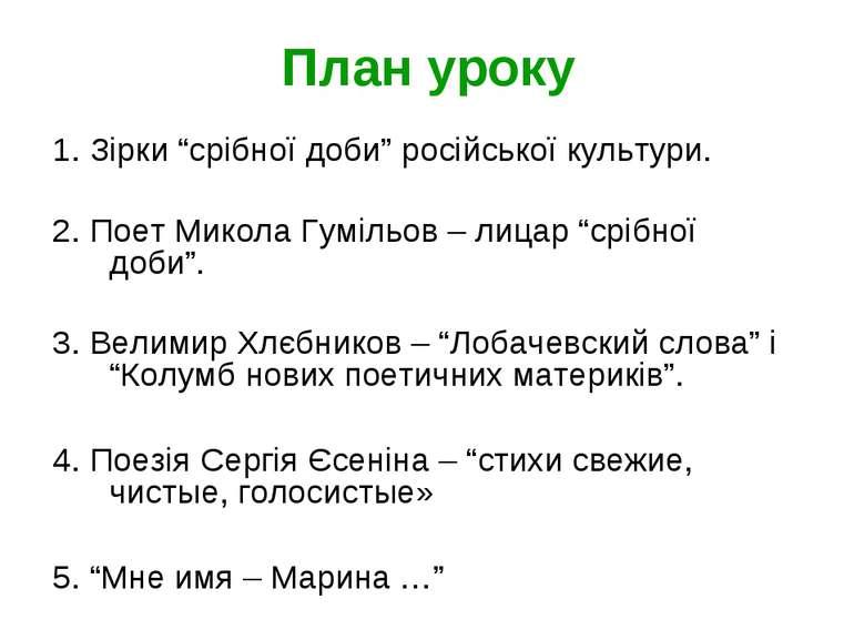 """План уроку 1. Зірки """"срібної доби"""" російської культури. 2. Поет Микола Гуміль..."""