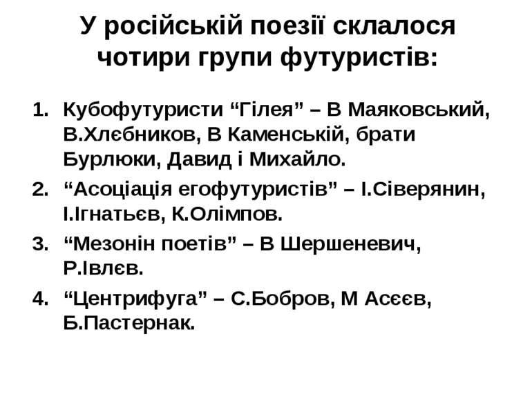 """У російській поезії склалося чотири групи футуристів: Кубофутуристи """"Гілея"""" –..."""