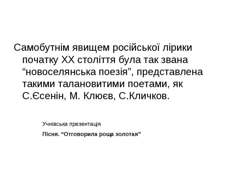 """Самобутнім явищем російської лірики початку ХХ століття була так звана """"новос..."""