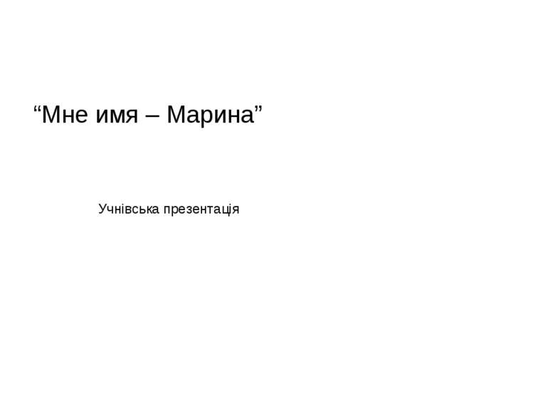 """Мне имя – Марина"" Учнівська презентація"