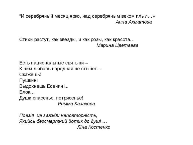 """""""И серебряный месяц ярко, над серебряным веком плыл…» Анна Ахматова Стихи рас..."""