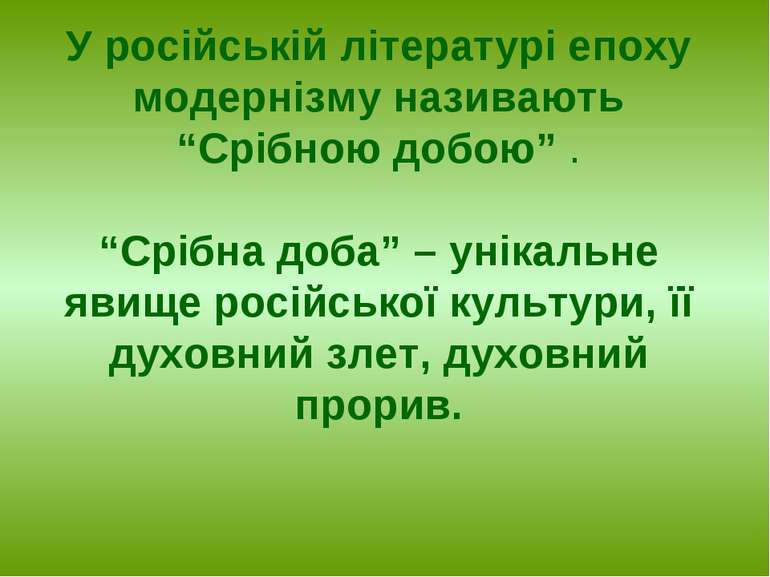 """У російській літературі епоху модернізму називають """"Срібною добою"""" . """"Срібна ..."""