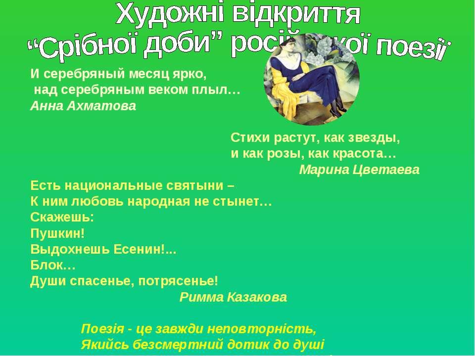 И серебряный месяц ярко, над серебряным веком плыл… Анна Ахматова Стихи расту...