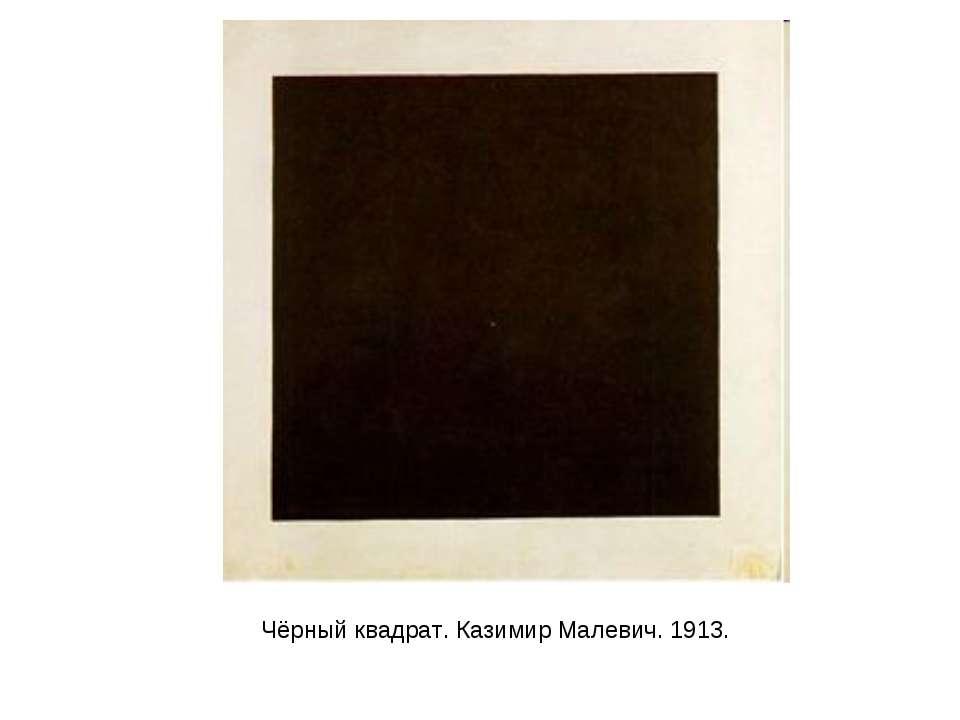 Чёрный квадрат. Казимир Малевич. 1913.