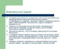 Жовтяничний період На відміну від гепатиту А, за вірусного гепатиту В у жовтя...
