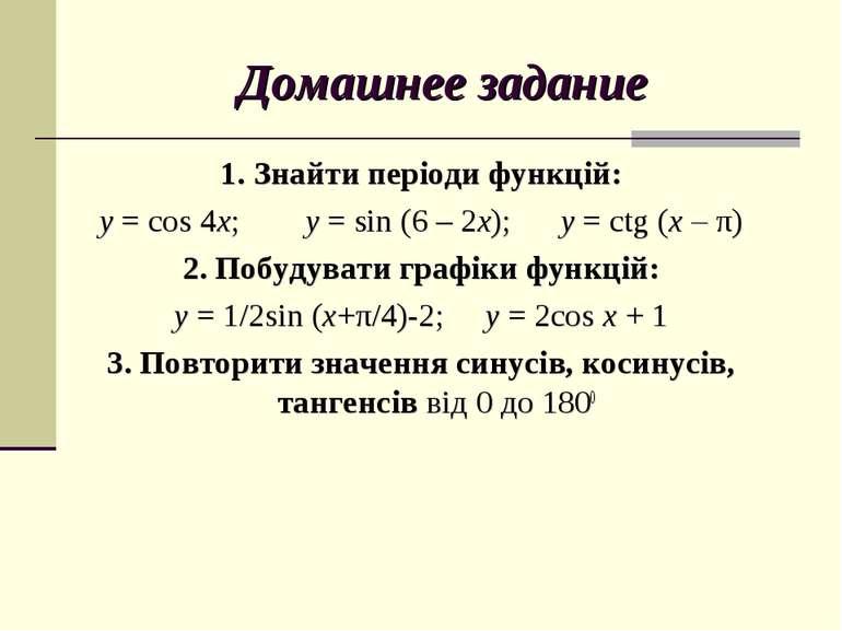 Домашнее задание 1. Знайти періоди функцій: y = cos 4x; y = sin (6 – 2x); y =...