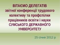 ВІТАЄМО ДЕЛЕГАТІВ звітної конференції трудового колективу та профспілки праці...
