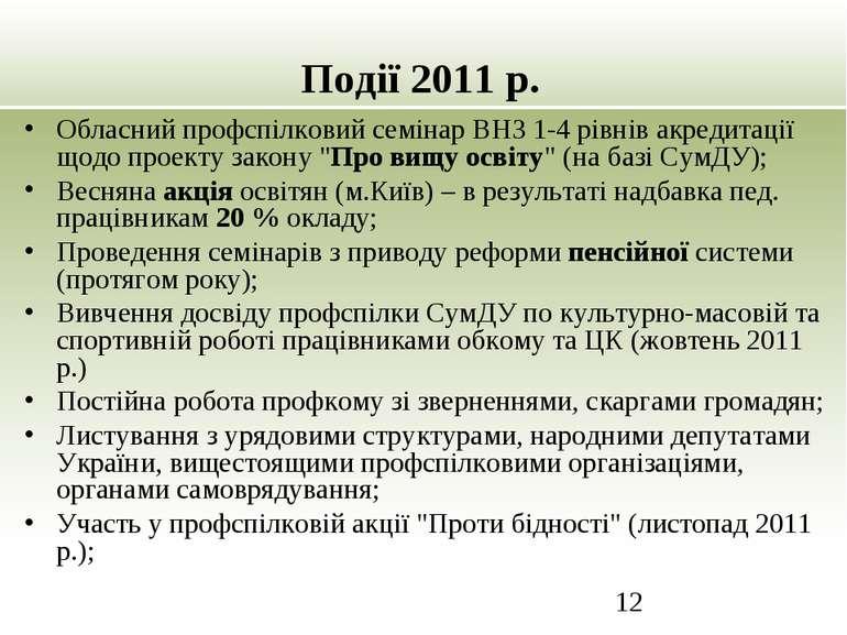 Події 2011 р. Обласний профспілковий семінар ВНЗ 1-4 рівнів акредитації щодо ...