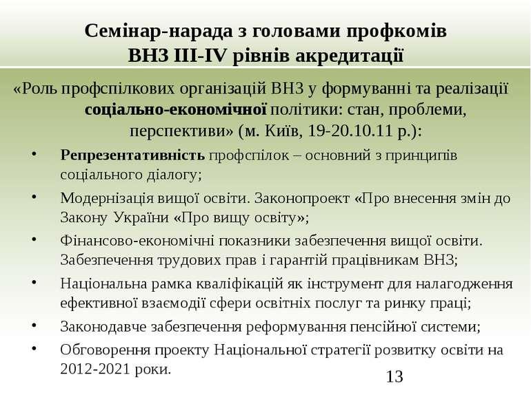 Семінар-нарада з головами профкомів ВНЗ ІІІ-ІV рівнів акредитації «Роль профс...