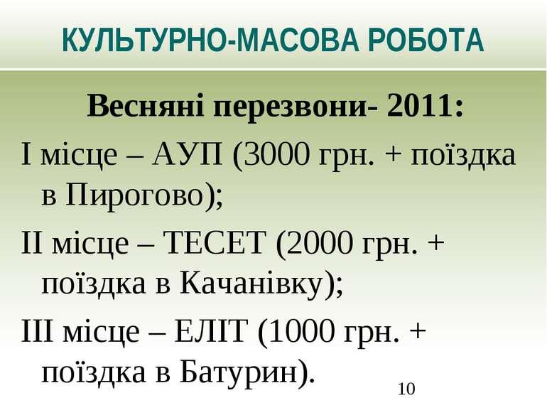 КУЛЬТУРНО-МАСОВА РОБОТА Весняні перезвони- 2011: І місце – АУП (3000 грн. + п...