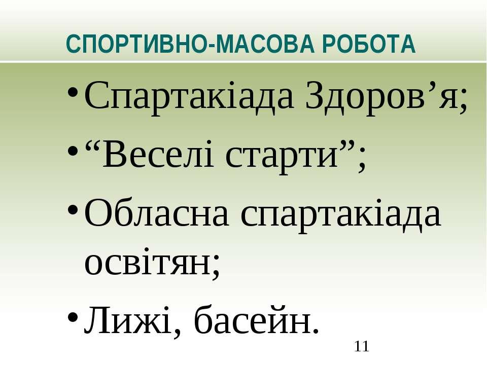 """СПОРТИВНО-МАСОВА РОБОТА Спартакіада Здоров'я; """"Веселі старти""""; Обласна спарта..."""