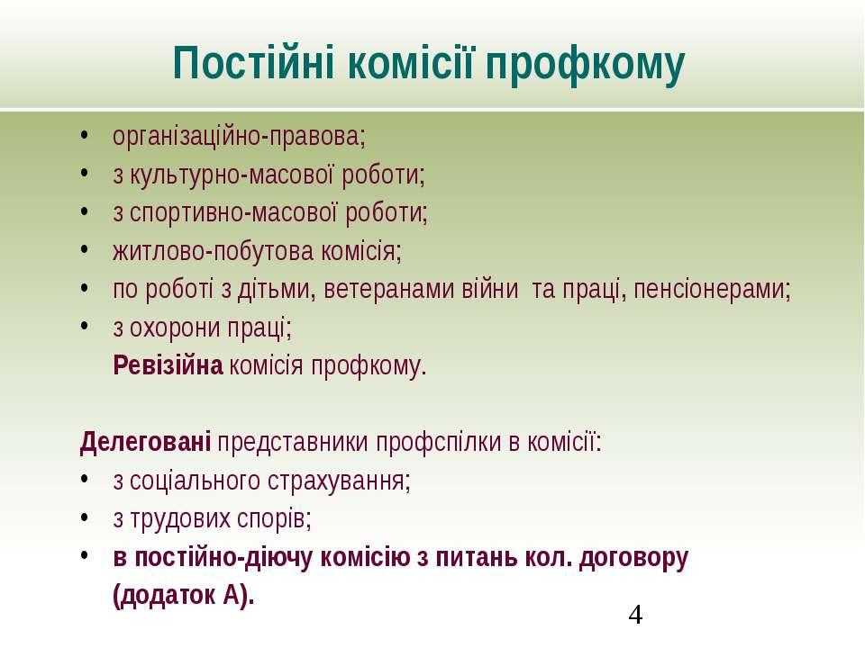 Постійні комісії профкому організаційно-правова; з культурно-масової роботи; ...