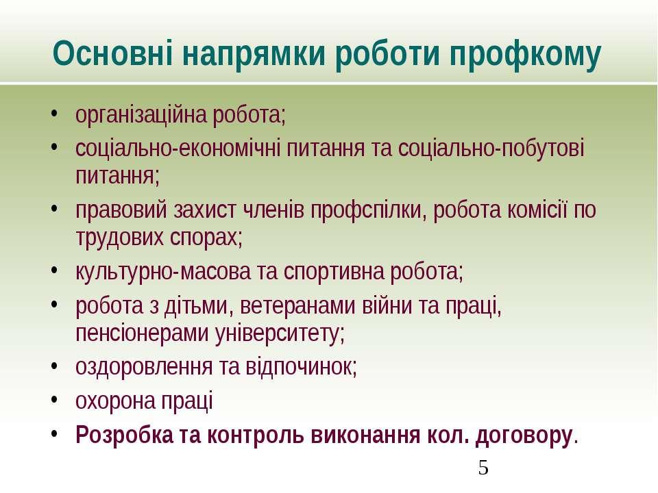 Основні напрямки роботи профкому організаційна робота; соціально-економічні п...