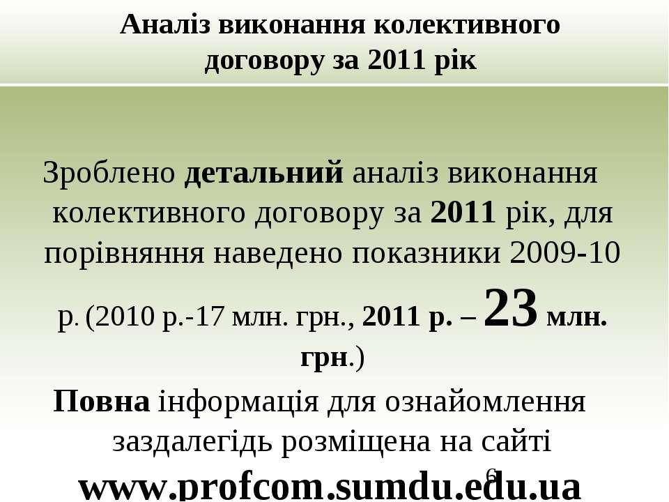 Аналіз виконання колективного договору за 2011 рік Зроблено детальний аналіз ...