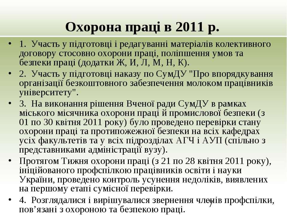 Охорона праці в 2011 р. 1. Участь у підготовці і редагуванні матеріалів колек...