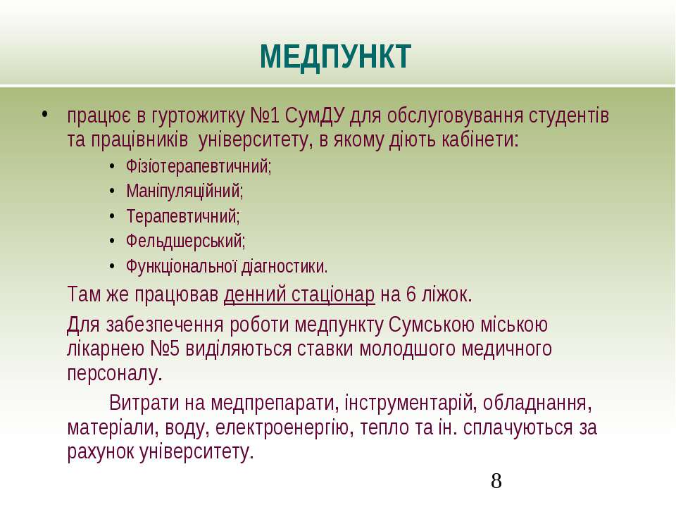 МЕДПУНКТ працює в гуртожитку №1 СумДУ для обслуговування студентів та працівн...